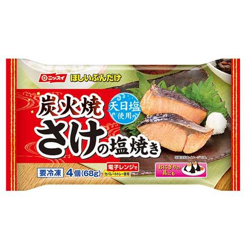 炭火焼さけの塩焼き 4個(68g) [冷凍食品 お弁当 おかず ニッスイ]