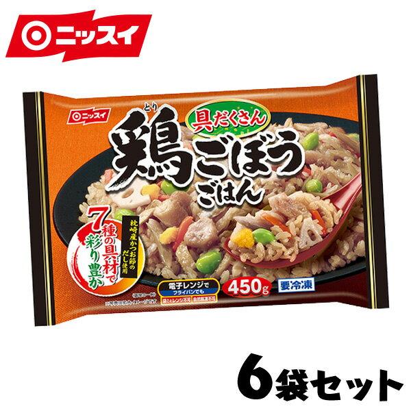 具だくさん 鶏ごぼうごはん 450g(2人前) 6袋セット [冷凍食品 炊き込みごはん ニッスイ]