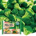 ブロッコリー(エクアドル産) 200g[ニッスイ 冷凍食品 おかず お弁当 お手軽 自然解凍 野菜 やさい ヤサイ ブロッ…