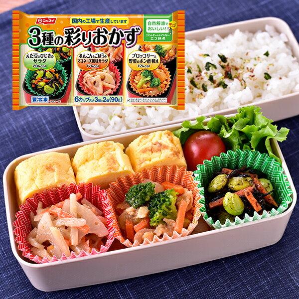 3種の彩りおかず 3種x2個(90g)[冷凍食品 お弁当 おつまみ おかず ニッスイ]