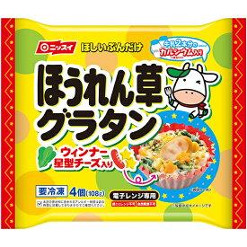 ほうれん草グラタン 4個(108g)[冷凍食品 お弁当 おかず ニッスイ グラタン ドリア チーズ お手軽]
