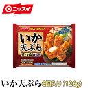 いか天ぷら 天つゆかけ 5個(90g)[冷凍食品 お弁当 おかず ニッスイ 簡単調理 即席 便利 ご飯のお供 いか 天ぷら …
