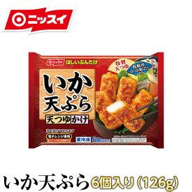 いか天ぷら 天つゆかけ 5個(90g)[冷凍食品 お弁当 おかず ニッスイ 簡単調理 即席 便利 ご飯のお供 いか 天ぷら イカ天ぷら冷凍 イカリング]