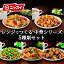 レンジでつくる 中華シリーズ 5種類セット 送料無料 [ニッスイ 冷凍食品 冷凍 簡単調理 おかず つまみ お弁当 お手軽 …
