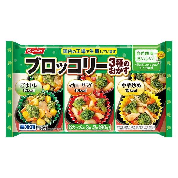 ブロッコリー3種のおかず 3種x2個(90g)[冷凍食品 ニッスイ 簡単 電子レンジ うますぎ おかず お弁当 小分け 自然解凍 レシピ アレンジ 冷凍 小腹が空いたら]