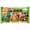 3種の和惣菜 3種x2個(90g)(ほうれん草のごまあえ・きんぴらごぼう・ひじきの煮つけ×各2個) [冷凍食品 お弁当 おつ…