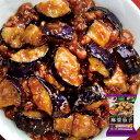 レンジでつくる 麻婆茄子 200g[冷凍食品 ニッスイ 簡単 味付け 電子レンジ うますぎ お弁当 中華 ホイコーロー ご飯…