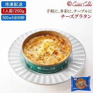 FFチーズグラタン 200g クチーナ・カルダ[ 冷凍食品 業務用 まとめ買い ギフト チーズ ドリア おかず 簡単調理 レンチン 時短 ニッスイ 日本水産 ] その他