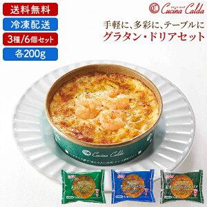 グラタン3種セット(各2個 計6食) クチーナ・カルダ 送料無料[ 冷凍食品 業務用 まとめ買い ギフト 紅ずわい ズワイ かに チーズ えび 海老 エビ おかず 簡単調理 レンチン 時短 ニッスイ 日本