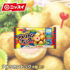 アメリカンドッグ 8個(120g)[冷凍食品 お弁当 おやつ ニッスイ]