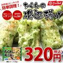 ちくわの磯辺揚げ 132g(8個入り) [冷凍食品 お弁当 ニッスイ]