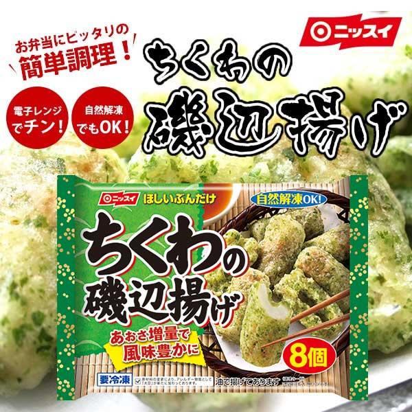 ちくわの磯辺揚げ 8個(132g)[冷凍食品 お弁当 ニッスイ]