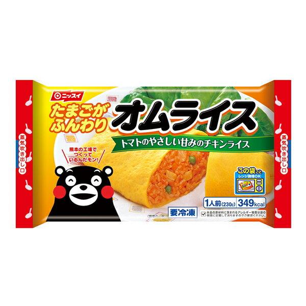 オムライス 230g(1人前) 12袋セット [冷凍食品 ニッスイ]