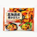 ■3月度月間優良ショップ■北海道産栗かぼちゃ 320g [冷凍食品 冷凍野菜 国産 北海道産 ニッスイ] その他30%  30%OFFCP