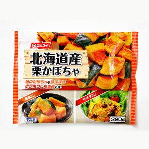 ■3月度月間優良ショップ■北海道産栗かぼちゃ 320g [冷凍食品 冷凍野菜 国産 北海道産 ニッスイ]