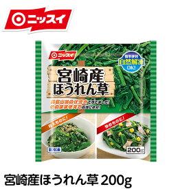 宮崎産 ほうれん草 200g [冷凍食品 冷凍野菜 国産野菜 ニッスイ]