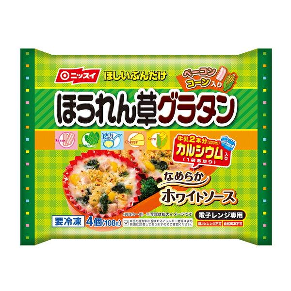 ほうれん草グラタン 108g(4個) [冷凍食品 お弁当 おかず ニッスイ]