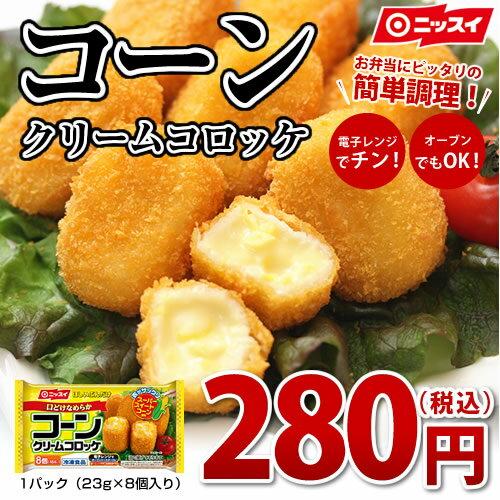 口どけなめらか コーンクリームコロッケ 184g(8個入り) [冷凍食品 お弁当 ニッスイ 簡単調理 即席 便利 コーンクリームスープ シチュー パスタ 冷製 とうろもこし]