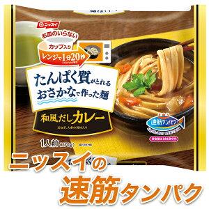 おさかなで作った麺和風だしカレー 270g [ニッスイ 冷凍食品 ピラフチャーハン がっつり 大盛 夜食] 業務用 大容量