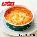 FFチーズグラタン 200g クチーナ・カルダ 1ケース(12袋)