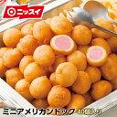 ミニアメリカンドッグ 40個(520g)[ニッスイ 業務用 冷凍食品 ソーセージ ウインナー アメリカンドッグ おさかなソ…