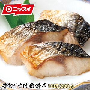骨とりさば塩焼き 200g(10切)[ニッスイ 業務用 まとめ買い 冷凍食品 おかず お弁当 お手軽 自然解凍 焼き魚 さば サバ 鯖]食べ物 グルメ ギフト プレゼント お歳暮 お歳暮 御歳暮 お歳暮