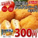 白身魚とタルタルソースのフライ 126g(6個入り) [冷凍食品 お弁当 ニッスイ]