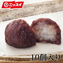 十勝産あずきのひとくちおはぎ 粒あん 250g(10個入り) [冷凍食品 ニッスイ スイーツ 業務用 和菓ひとさら 和菓子 …