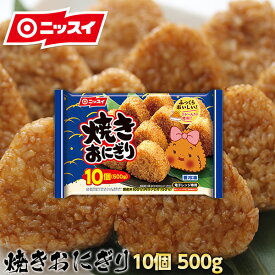 【ニッスイセール】焼きおにぎり 500g(10個入り) [冷凍食品 ニッスイ 簡単 日本水産 醤油 フライパン お弁当 焼きおにぎり お茶漬け 冷凍