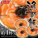 サーモントラウト丼セット 50g(たれ・のり付)×4パック [サーモントラウト 切身 海鮮丼 セット 漁師飯 お取り寄せ 贈…