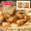 炊き込みご飯の素(ほたてご飯の素)2合用・175g[炊き込み ごはん ご飯 混ぜご飯 ピラフ チャーハン 素 ほたて ホタテ…