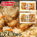 炊き込みご飯の素4パックセット(あさり・ほたて各2個)[炊き込み ごはん ご飯 混ぜご飯 ピラフ チャーハン 素 あさ…