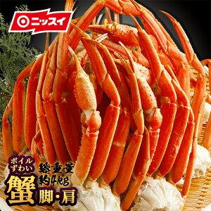 【早割16000円⇒15600円】ギフト ボイルずわいがに 総重量 約4kg 脚・肩 どっさり(総重量 約2kg×2箱セット)ニッスイ [カニ かに ズワイガニ 蟹 おいしい かにしゃぶ 雑炊 プレゼント ギフト 年