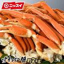 早割 お歳暮 ギフト ボイルずわいがに 脚・肩 約2kg(8〜9肩) アラスカ産 ニッスイ [カニ かに ズワイガニ 蟹 おいしい…