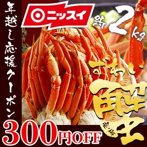 ★300円OFFクーポン!【お歳暮・冬ギフトに】ニッス...