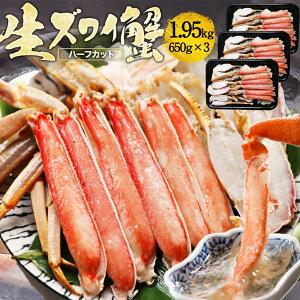 ギフト 生ずわいがにハーフカット 約650g×3箱 (1.95kg) [送料無料 カニ かに ズワイガニ ずわい蟹 カット済み かに脚 カニ脚 かに鍋 しゃぶしゃぶ かにしゃぶ 雑炊 バター焼き ニッスイ 日本水産
