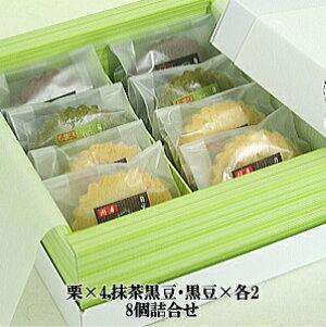 自家製和風ケーキ8個【詰め合わせ】箱入り