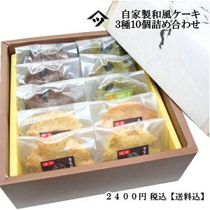 自家製和風ケーキ10個【詰め合わせ】箱入り