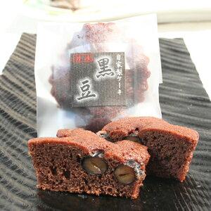 自家製和風ケーキ【黒豆】(ココア風味)