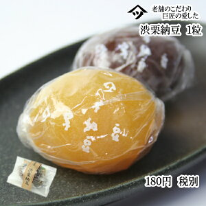 創業慶応二年 中津川の老舗のお届けする 渋皮のついた栗納豆