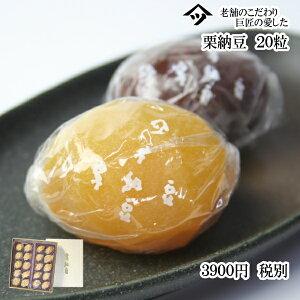 大人気の栗納豆 20粒セット