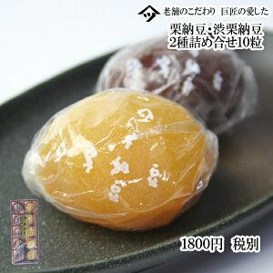 栗納豆・マロンドール2種詰合わせ10個