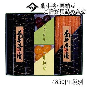 菊牛蒡漬・栗納豆・マロンドールの詰め合わせ