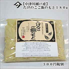 京風たけのこご飯のもと 創業慶応二年やまつが伝説のたけのこをご飯のもとに