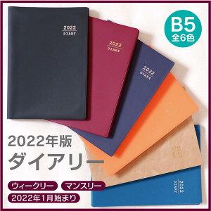 ビジネス手帳 2022年 b5 スケジュール帳 シンプル ダイアリー ビジネス 手帳 2022年版 B5サイズ ウィークリー マンスリー ノート メモ欄 2022年度 1月始まり 見開き2週間 月曜始まり 月間予定表 週