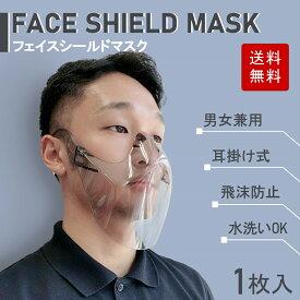 \限定クーポン配布中/【送料無料】フェイスシールドマスク 単品 洗えるマスク 繰り返し使える 水洗い可能 透明マスク クリア マスク 衛生マスク マウスシールド 飛沫防止 高品質