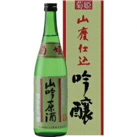 【送料無料】【カタログ掲載品】【代引不可】菊姫 山廃吟醸原酒 720ml