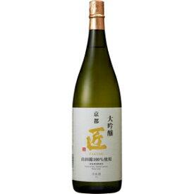 【5,000円以上送料無料】京姫酒造 大吟醸 匠 1800ml