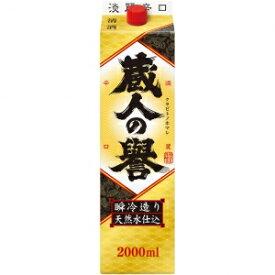【5,000円以上送料無料】蔵人の誉 淡麗辛口 2000ml