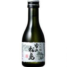 【5,000円以上送料無料】雪の松島 大吟醸 180ml